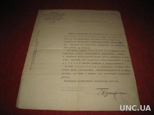 удостоверение 1915год