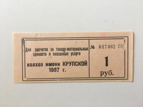 Колхоз имени Крупской Каменка Донецк 1 рубль 1987