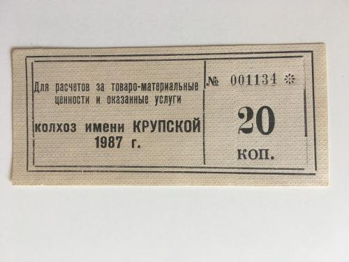 Колхоз имени Крупской Каменка Донецк 20 коп. 1987 г.