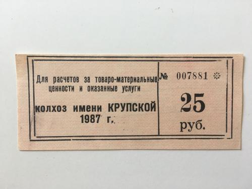Колхоз имени Крупской Каменка Донецк 25 рублей 1987