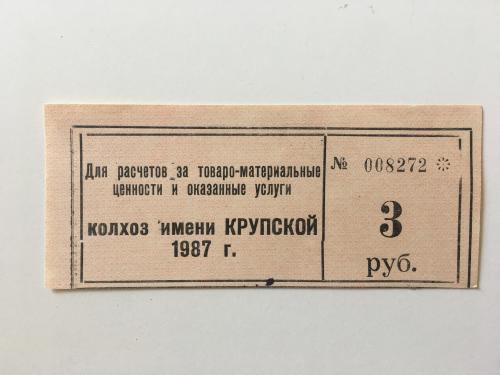 Колхоз имени Крупской Каменка Донецк 3 рубля 1987