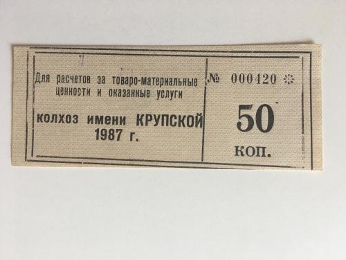 Колхоз имени Крупской Каменка Донецк 50 коп. 1987 г.