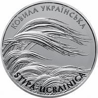 Ковила українська. Номінал 10 грн, срібло (Ag 925). 2010 р.