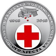 Монета 100 років утворення Товариства Червоного Хреста України