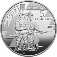 Монета  100 років з часу утворення Першого українського полку імені Богдана Хмельницького.