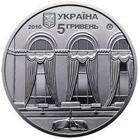 Монета 150 років Національній парламентській бібліотеці України. 2016 рік. Метал нейзильбер.