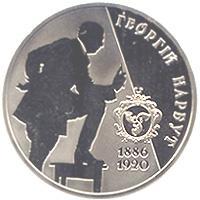 Монета 2 грн. Георгій Нарбут. 2006 р. нейзильбер