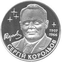 Монета 2 грн.   Сергій Корольов. 2007 р. нейзильбер