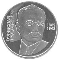 Монета 2 грн. В`ячеслав Прокопович. 2006 р. нейзильбер
