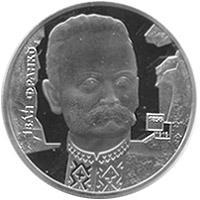 Монета 2 грн. Іван Франко. 2006 р. нейзильбер