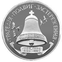 Монета 200000 карбованців. 10-річчя Чорнобильської катастрофи. 1996 рік. Метал мельхіор.