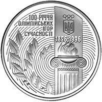 Монета 200000 карбованців.  100-річчя Олімпійських ігор сучасності. 1996 рік. Метал мельхіор.
