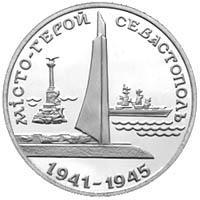 Монета 200000 крб. Місто-герой Севастополь. 1995 р. Мельхіор