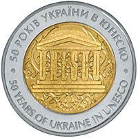 Монета 5 грн. 50 років членства України в ЮНЕСКО. 2004 р.