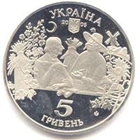 Монета 5 грн. Сорочинський ярмарок. 2005 р. нейзильбер