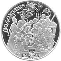 Монета 5 грн. Водохреще. 2006 р. нейзильбер