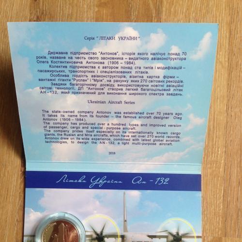 Монета Літак Ан-132, 5 гривень.