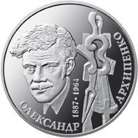 Монета  Олександр Архипенко. Метал нейзильбер.  Номінал 2 грн.