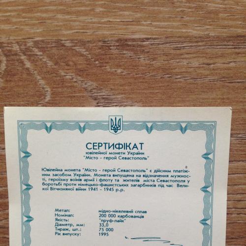 """Сертификат к монете """"Місто-герой Севастополь"""""""