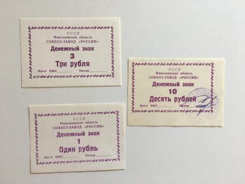 "Совхоз - Завод "" Россия"" 1, 3, 10 рублей"