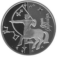 Стрілець. Номінал 5 грн, срібло (Ag 925). 2007 р