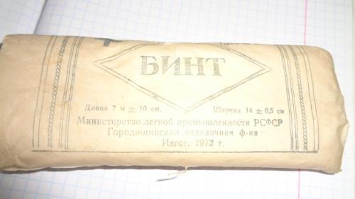 Бинт советский запечатанный  1972г.