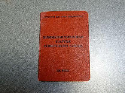 Партбилет члена  ЦК КПСС .