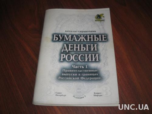Каталог Бумажные деньги России часть 1
