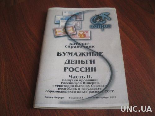 Каталог Бумажные деньги России часть2