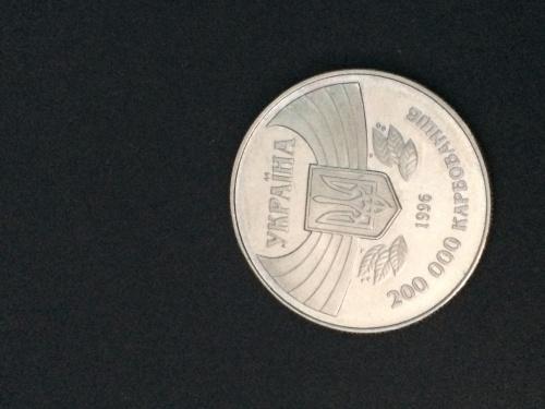 200000 карбованцив 1996