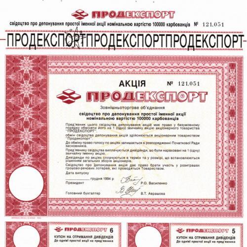 Акція Продекспорт 1994