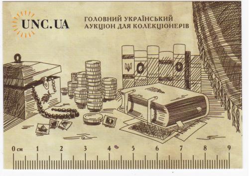 Календарик аукціона UNC