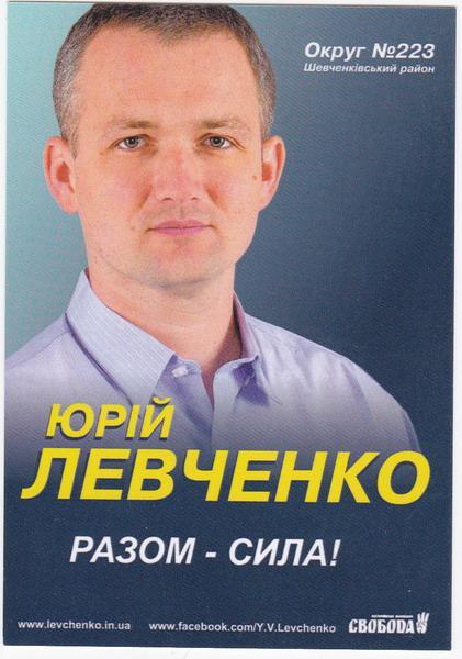 """Календартк  """"політичний"""""""