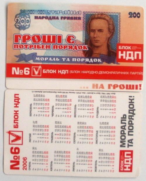 """Календарик  """"політичний"""""""