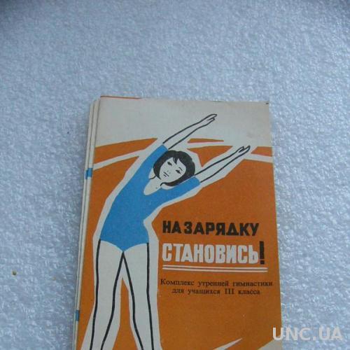 Агитация СССР, На зарядку-становись, 1972г.