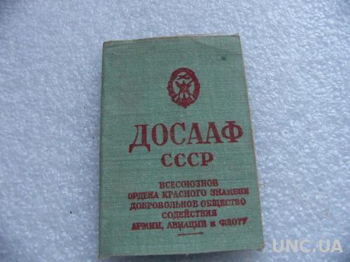 Членский билет ДОСААФ СССР с марками 77г.