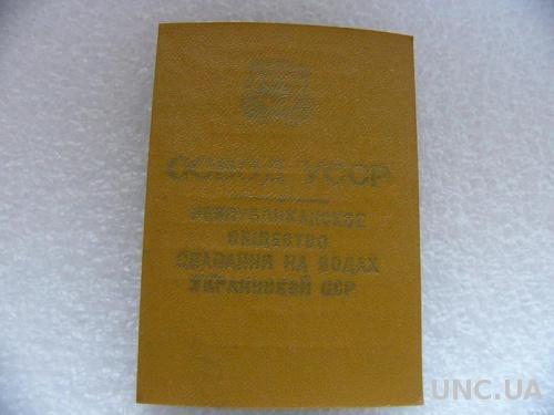 Членский билет ОСВОД СССР 74г.