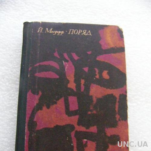 Иоганн Мосдорф, Рядом, 1986г. СССР