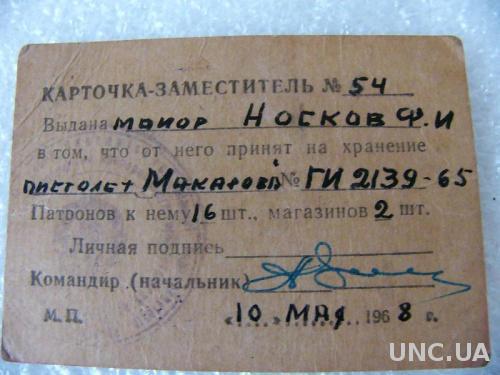 Карточка-заместитель на табельный Макарова МВД СССР 1968г.