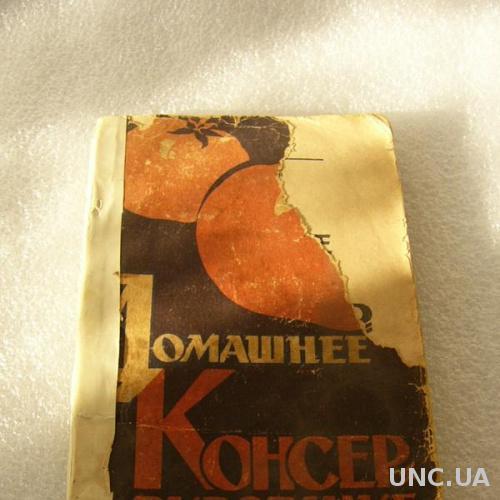 Книга Домашнее Консервирование 1963 год СССР