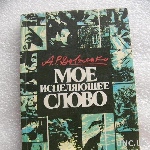 Книга Моё исцеляющее слово, метод Довженко борьбы с зависимостью 1989г. СССР