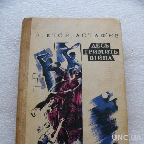 Книга повестей, Кража, Где то гремит Война,, 1973г. СССР