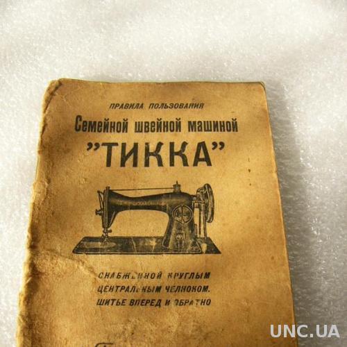 Паспорт на швейную машинку Tikkakoska 1951 года СССР