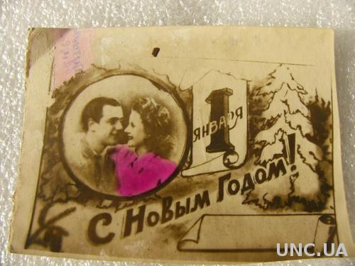 Редкая, цветная открытка, С Новым годом, 1953 год СССР