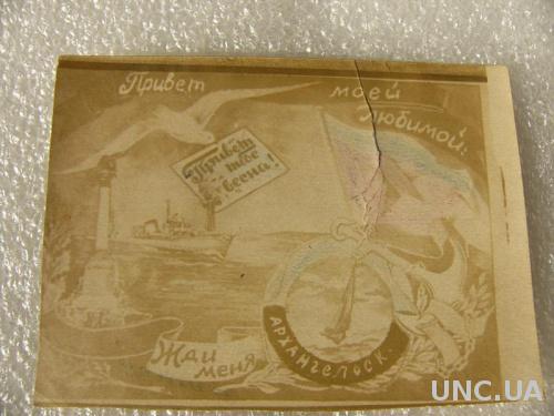 Редкая фото открытка - привет любимой, СССР 1950-е.