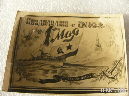 Редкая фото открытка, Северный флот, любовная, СССР 50-е годы