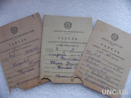 Три табеля успеваемости отличницы СШ СССР 68-70г.