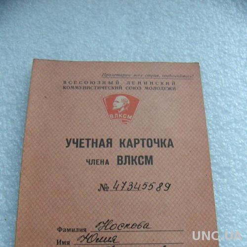 Учётная карточка члена ВЛКСМ 1972 года СССР, состояние документа отличное, близкое к идеальному