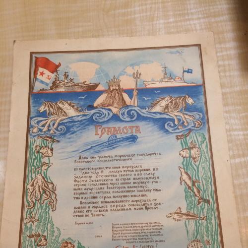 Грамота ВМФ СССР о пересечении Экватора