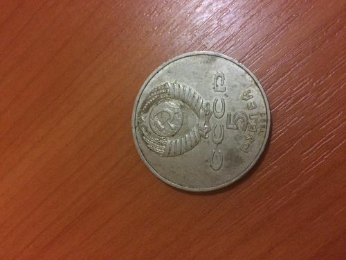 5 рублей 1990 г.